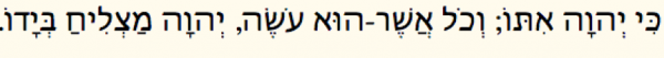 God Is With You Hebrew