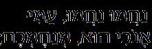Nachamu in Hebrew