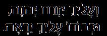 V'alaiyech in Hebrew