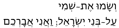 God's Blessing Lullaby in Hebrew