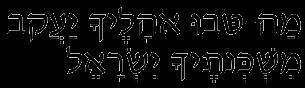 Ma Tovu in Hebrew