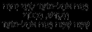 Holy Opening in Hebrew (Exodus 42:29-30)